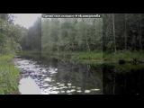 «Река  Клетная 2013 г !» под музыку Воровайки - Матыльки. Picrolla